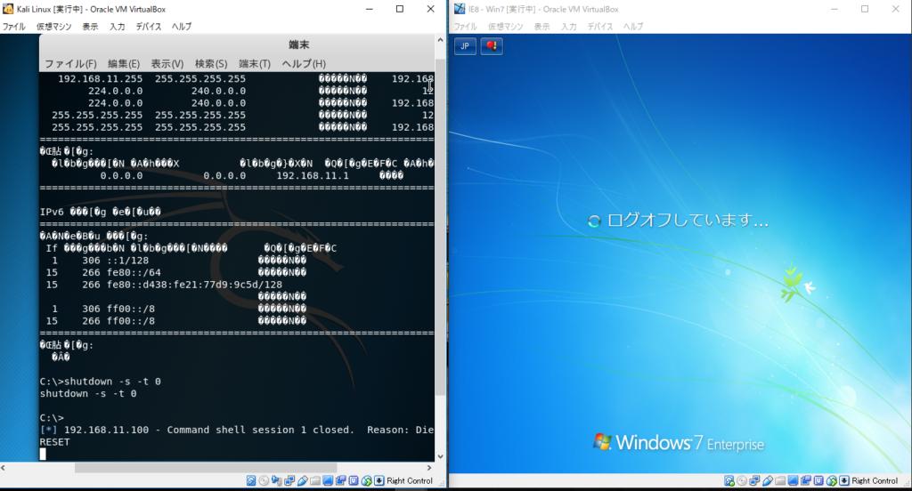攻撃が成功してサーバがシステムダウン